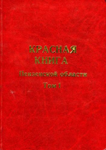 Красная книга пензенской области